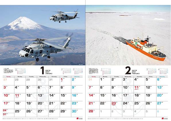 2021海上自衛隊A2カレンダー2_1601638156282_1200