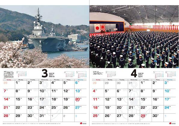 2021海上自衛隊A2カレンダー3_1601638155922_1200