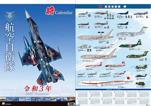 2021航空自衛隊A2カレンダー01_1601871220325_1200