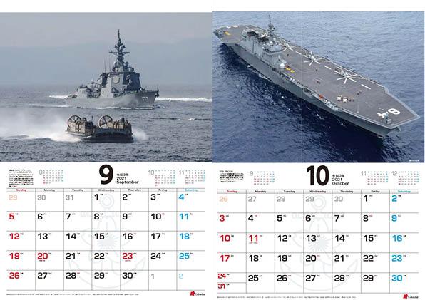 2021海上自衛隊A2カレンダー6_1601638157420_1200
