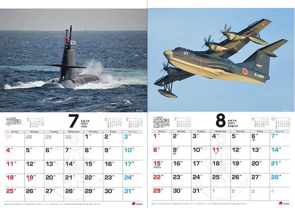 2021海上自衛隊A2カレンダー5_1601638158220_1200