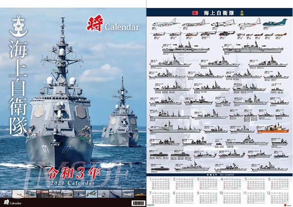 2021海上自衛隊A2カレンダー_1601638156617_1200