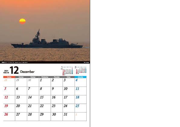2021海上自衛隊A4カレンダー8_1601872917655_1200