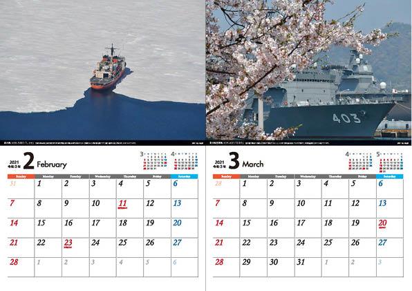 2021海上自衛隊A4カレンダー3_1601872916627_1200
