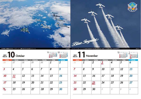 2021航空自衛隊A4カレンダー07_1601873768736_1200