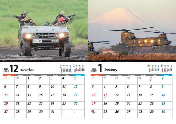 2021陸上自衛隊A4カレンダー01_1601873463110_1200