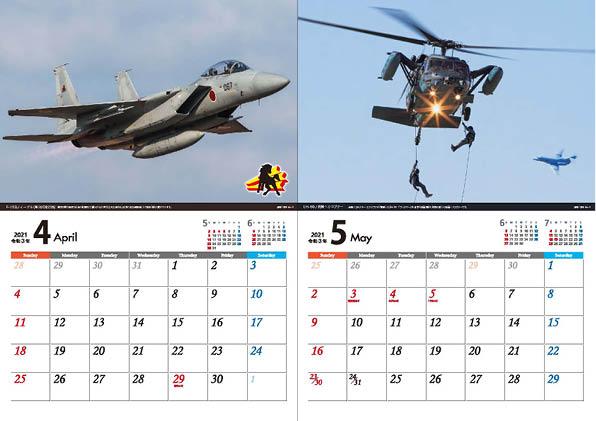 2021航空自衛隊A4カレンダー04_1601873770091_1200
