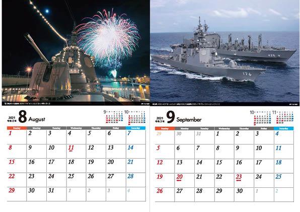 2021海上自衛隊A4カレンダー6_1601872918301_1200