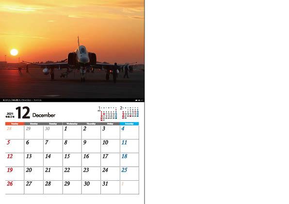 2021航空自衛隊A4カレンダー08_1601873769032_1200
