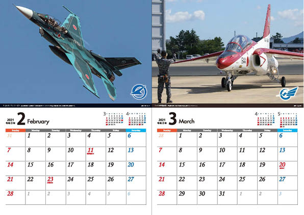 2021航空自衛隊A4カレンダー03_1601873770529_1200