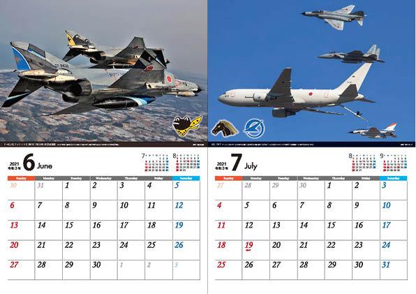 2021航空自衛隊A4カレンダー05_1601873769780_1200