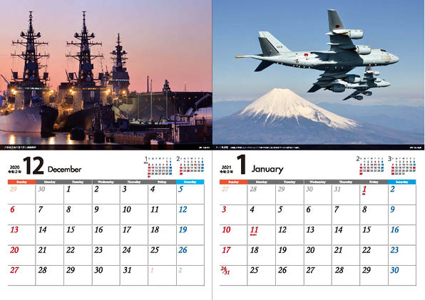 2021海上自衛隊A4カレンダー2_1601872917009_1200