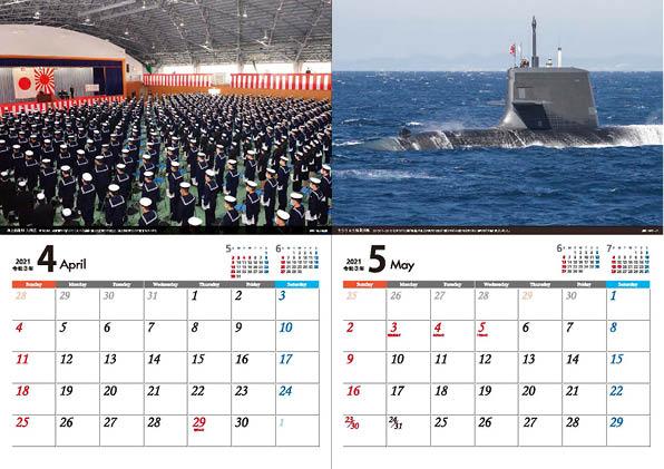 2021海上自衛隊A4カレンダー4_1601872916281_1200
