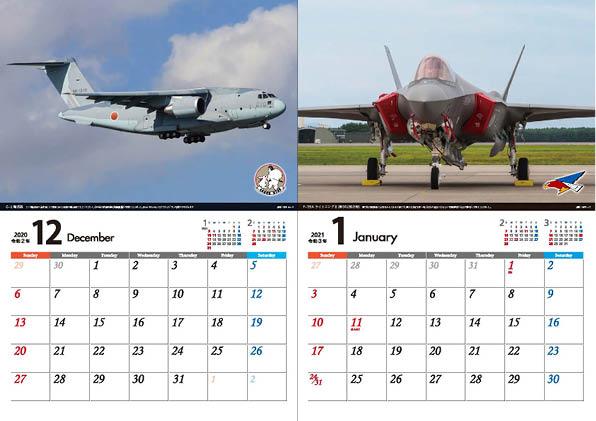 2021航空自衛隊A4カレンダー02_1601873770883_1200