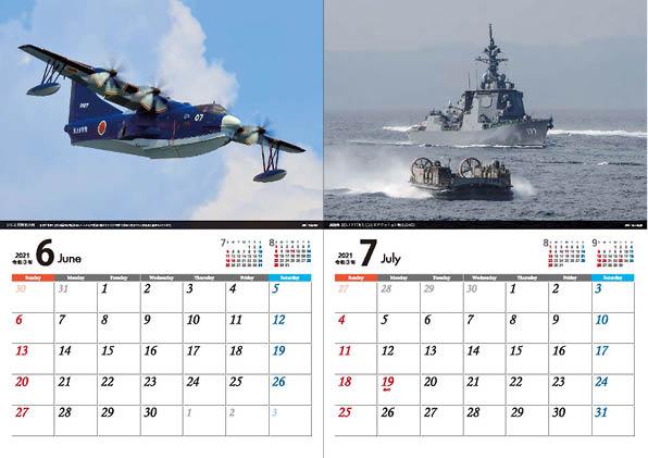 2021海上自衛隊A4カレンダー5_1601872918602_1200
