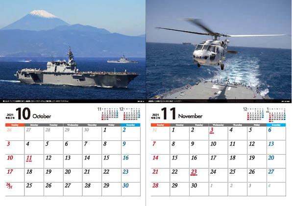 2021海上自衛隊A4カレンダー7_1601872918025_1200