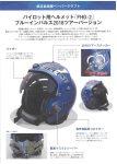 パイロット用ヘルメット